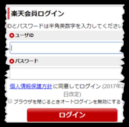 楽天IDでラクマにログイン可能