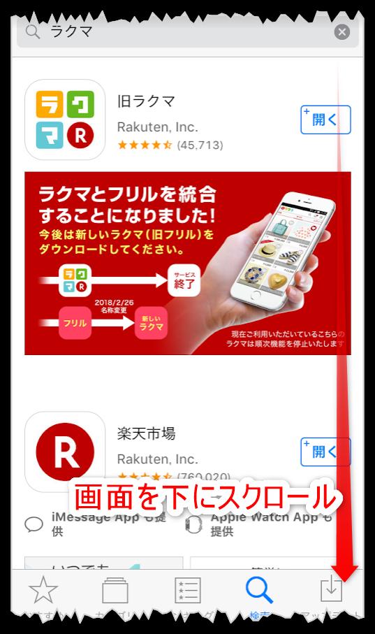 AppStoreでラクマを検索