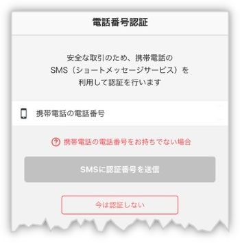 ラクマの電話番号認証(SMS認証)画面