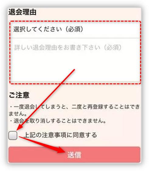 ラクマの退会申請画面