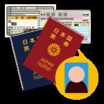 本人確認に必要な証明書類(運転免許証・カード型健康保険証・紙型健康保険証・在留カード・日本国パスポート・住民票)