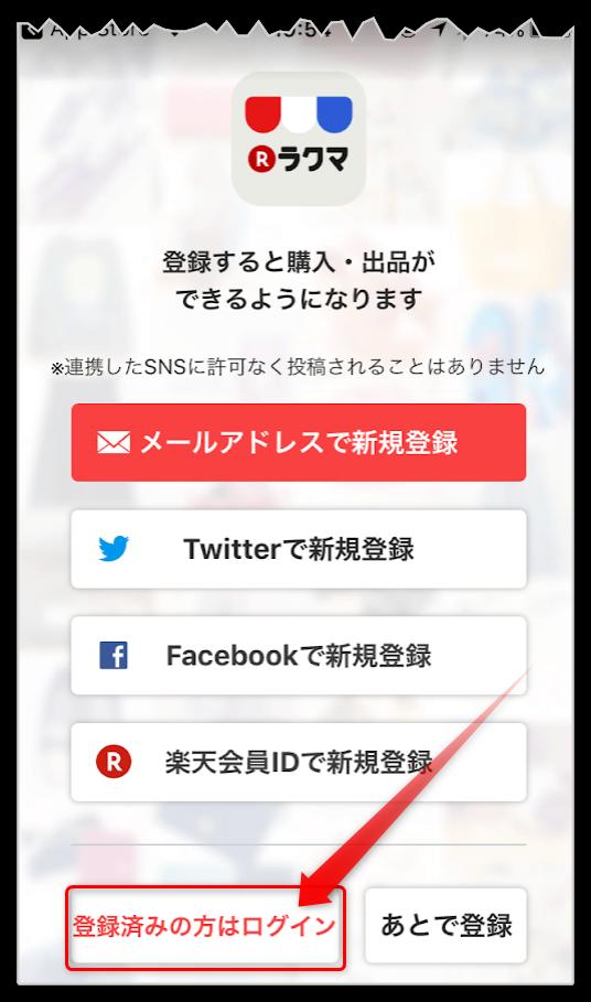 ラクマの新規登録画面から「登録済みの方はログイン」を選択