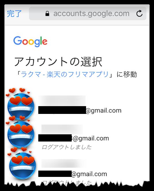 ラクマにGoogleアカウントでログイン