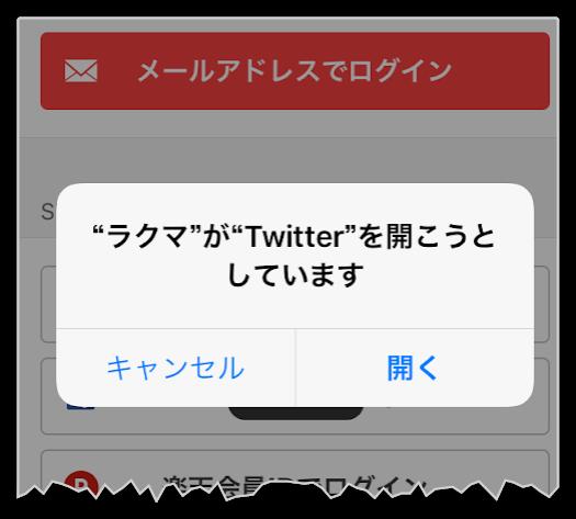 ラクマがTwitterを開こうとしています