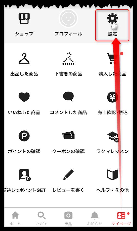 ラクマのマイページから「設定」をタップ