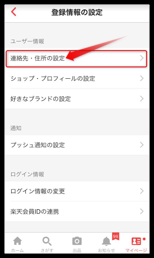 ラクマの登録情報の設定画面から「連絡先・住所の設定」を選択