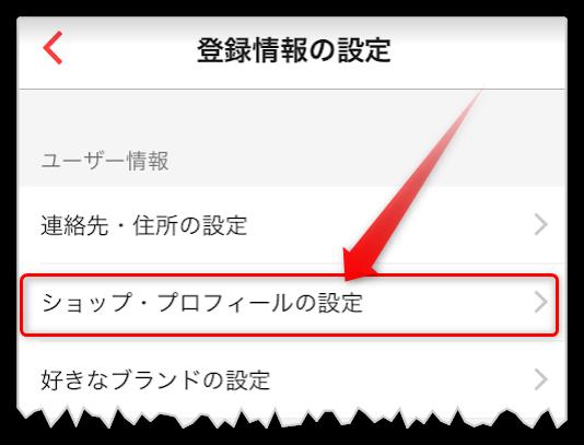 ラクマの登録情報の設定画面から「ショップ・プロフィールの設定」をタップ