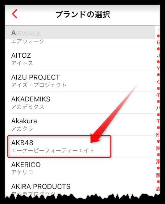 ラクマの好きなブランドにAKB48が追加できる