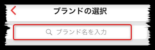ラクマの好きなブランドの選択画面でブランド名を入力