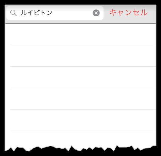 ラクマのブランド名検索で「ルイビトン」と間違って入力した時の画面