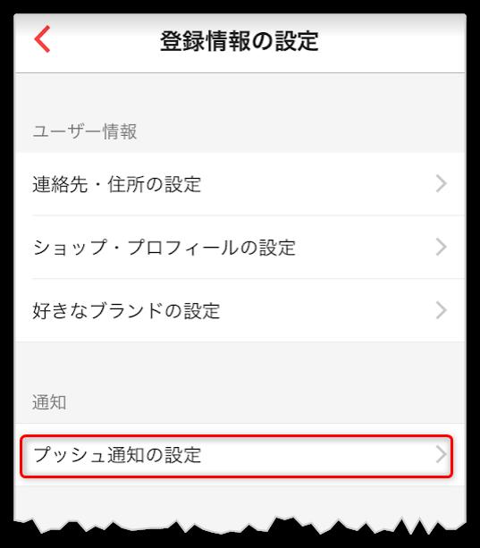 ラクマの登録情報の設定画面から「プッシュ通知の設定」をタップ
