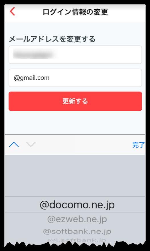 ラクマのログイン情報の変更からメールアドレスを変更