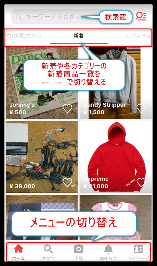 ラクマのアプリ基本操作