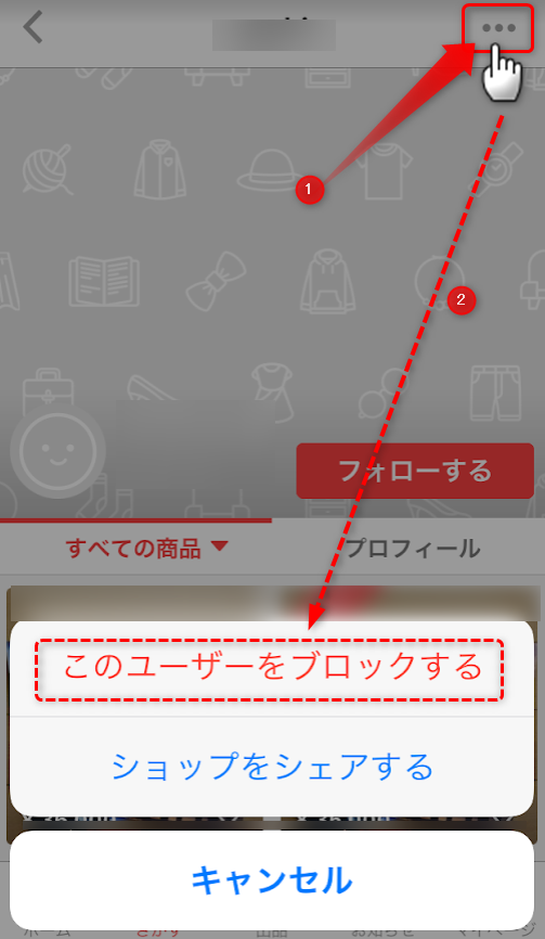 ラクマで特定のユーザーをブロックする時の画面