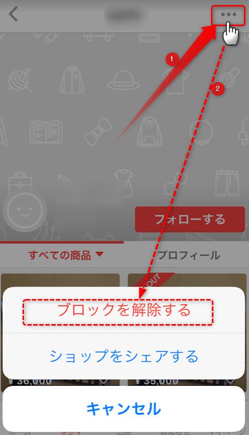ラクマのプロフィールページからブロックを解除する