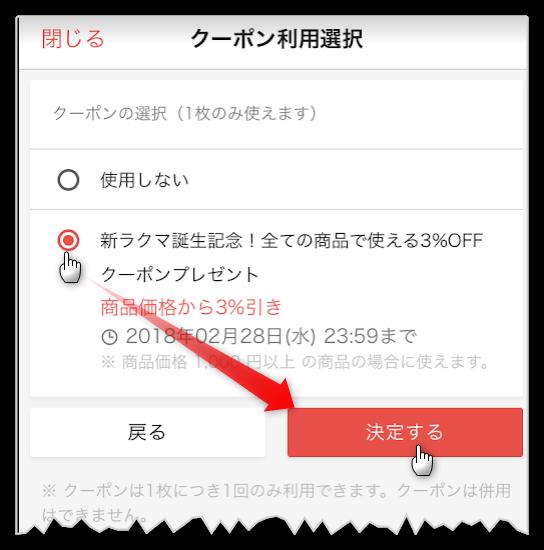 ラクマのクーポン利用選択画面