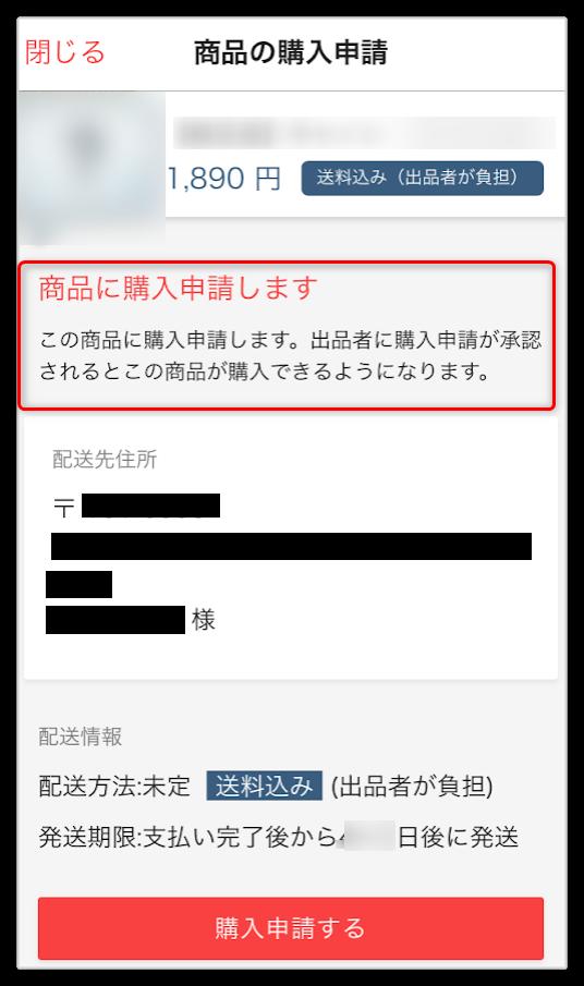 ラクマの購入申請画面
