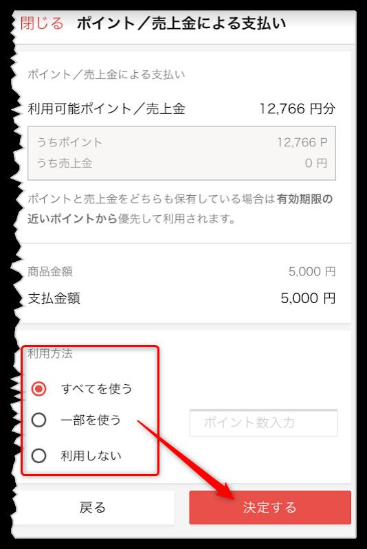 ラクマでのポイント/売上金による支払い画面