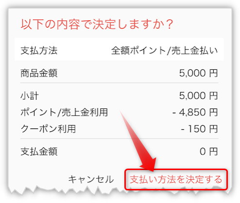 ラクマでの支払い方法の確認画面