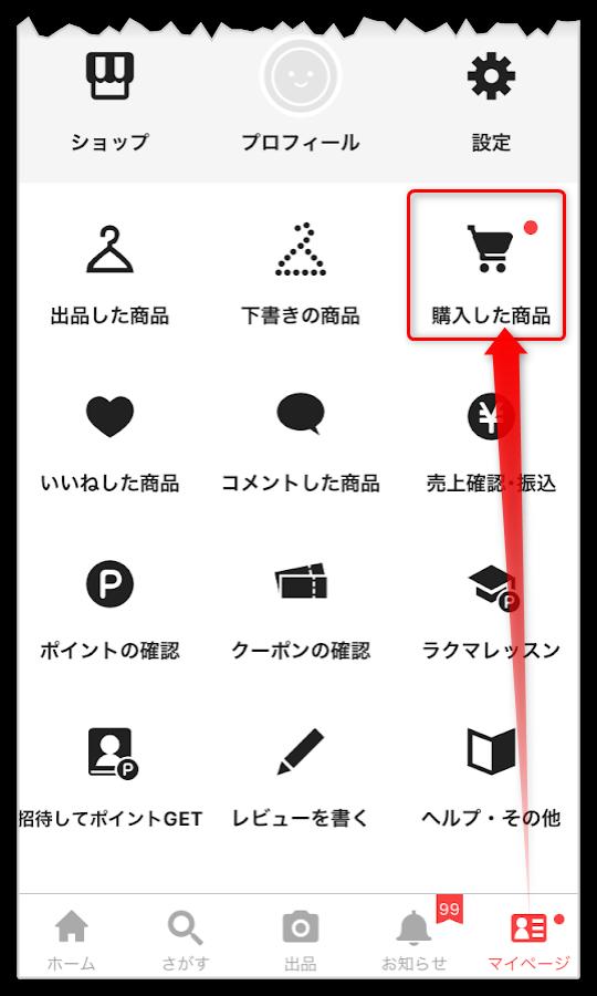 ラクマのマイページから「購入した商品」をタップ
