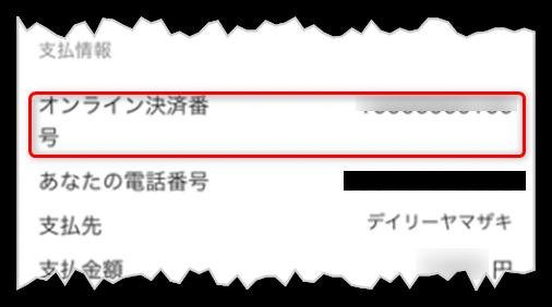 ラクマの商品代金の支払情報