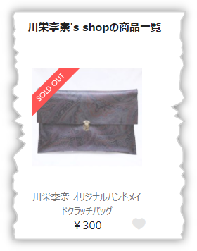 川栄李奈 オリジナルハンドメイドクラッチバッグ