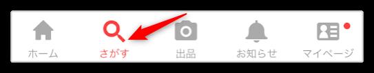 ラクマの「さがす」から検索画面を開く