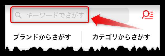 ラクマの検索画面で「キーワードでさがす」