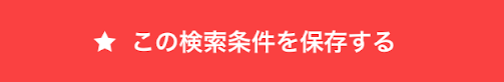 ラクマの「検索条件を保存する」ボタン