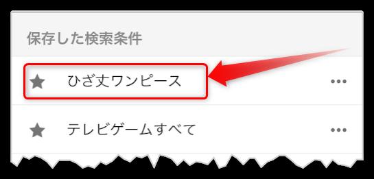 ラクマで保存した検索条件
