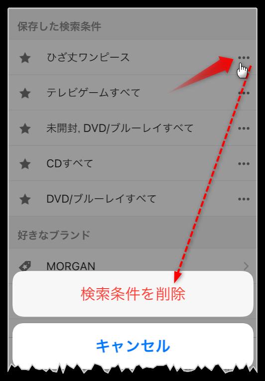 ラクマの保存した検索条件を削除する画面