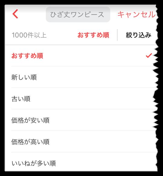 ラクマの検索結果を並び替える画面