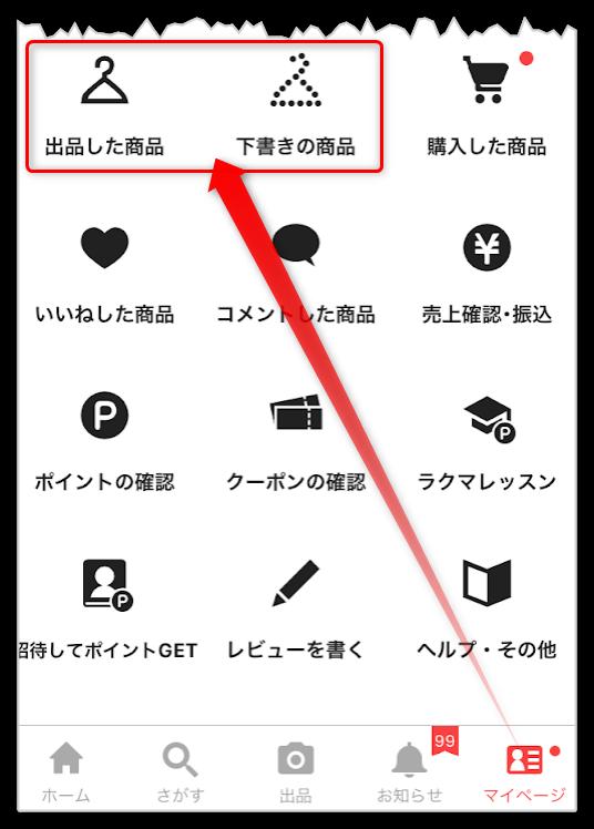 ラクマのマイページから出品した商品、下書きの商品を確認