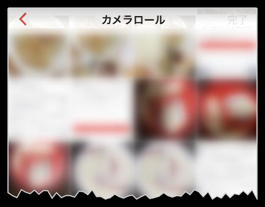 ラクマの商品ページにアップロードする画像をカメラロールから選択する画面