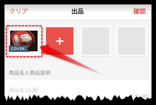ラクマに出品する商品の画像をアップロードした画面