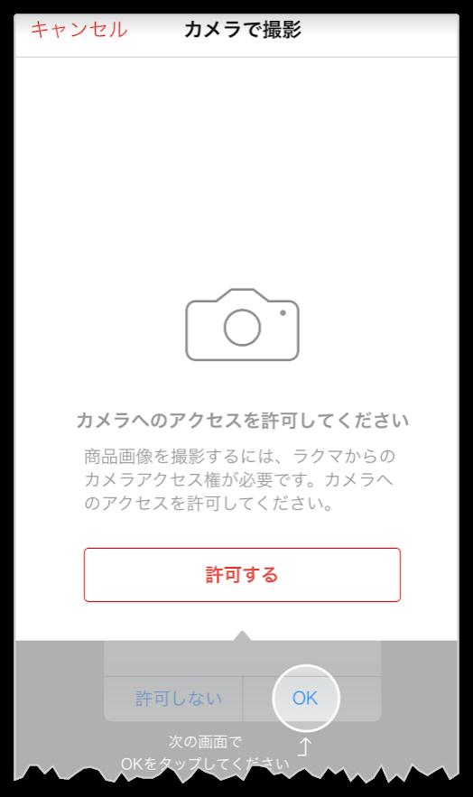 ラクマ出品時の商品画像をカメラで撮影する際に表示されるカメラへのアクセス許可