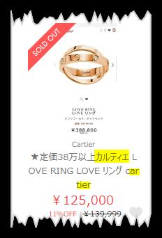 ラクマで売れたカルティエの時計の事例