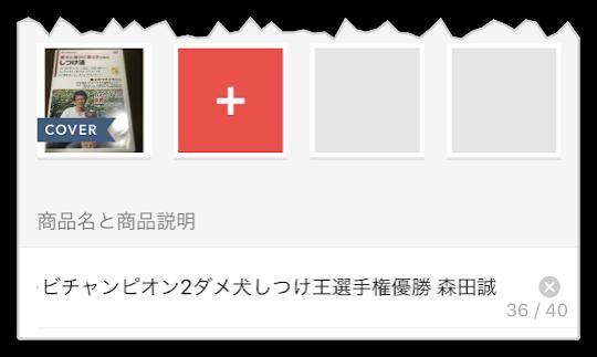 ラクマにDVDを出品する際の商品名の付け方を説明する画像