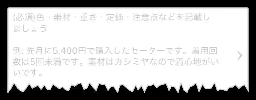 ラクマの商品説明の例文