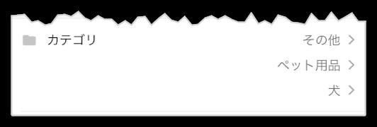 ラクマに出品する際のカテゴリ
