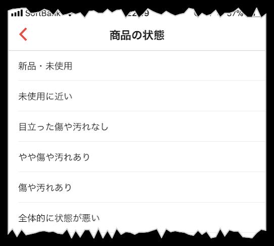ラクマの出品画面で商品の状態を選択する画面