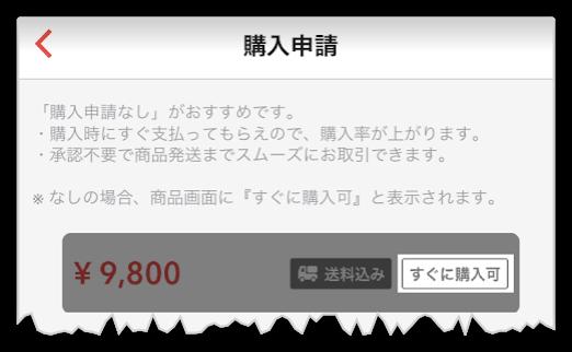 ラクマ出品時の購入申請の設定画面