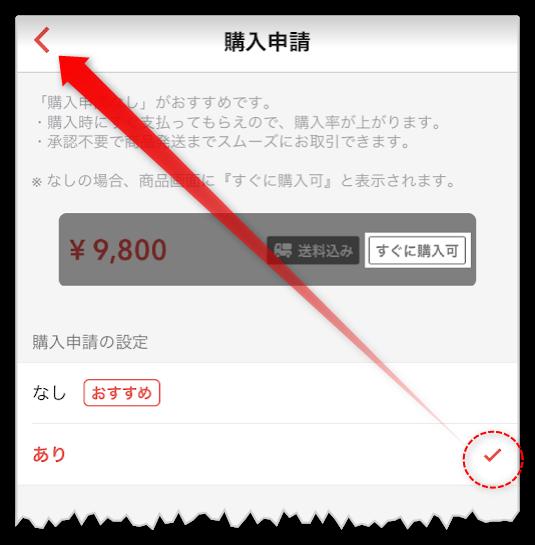 ラクマの購入申請の選択画面