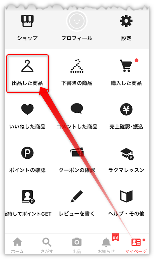 ラクマのマイページから出品した商品を選択する画面