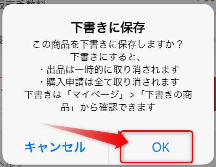ラクマに出品中の商品を下書きに保存して一時的に出品を取り消す確認画面