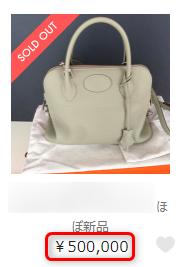 ラクマに出品されていた500,000円で売れた商品