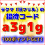 ラクマ(旧フリル)の招待コード【a3g1g】入力で100ポイントGET!
