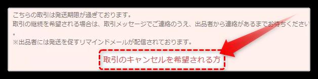 ラクマで発送期限が過ぎても商品が発送されないまま出品者と連絡が取れなくなったら表示される「取引のキャンセルを希望される方」というボタン