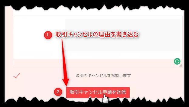 ラクマの取引キャンセル申請の理由を入力する画面