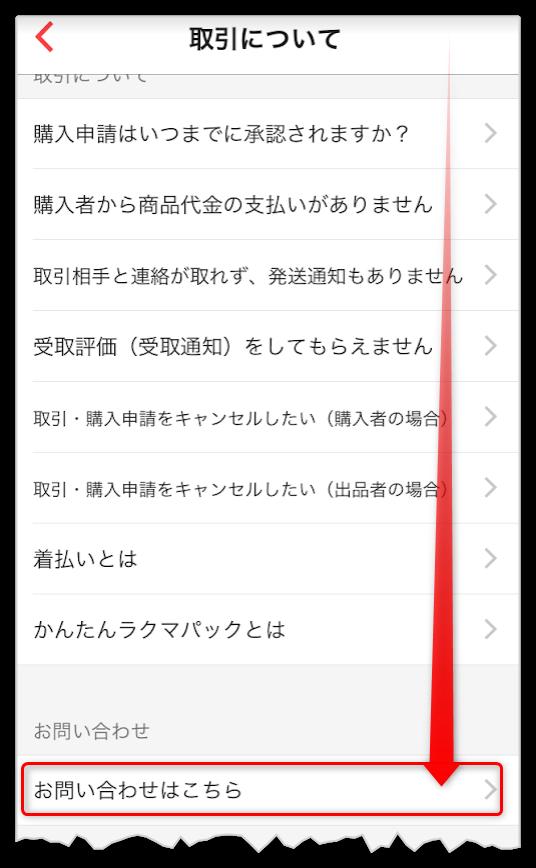 ラクマの「取引について」から「お問い合わせ」を選択する画面